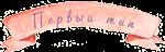 perviy-tip