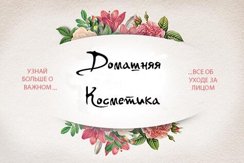 Домашняя Косметика