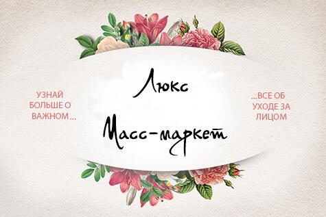Люкс Масс-маркет