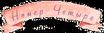 nomer-chetyre
