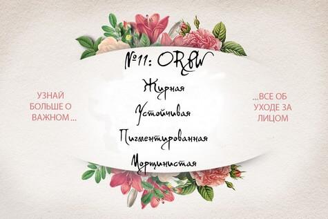 11-ORPW