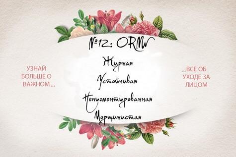 12-ORNW