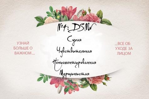 4-DSNW