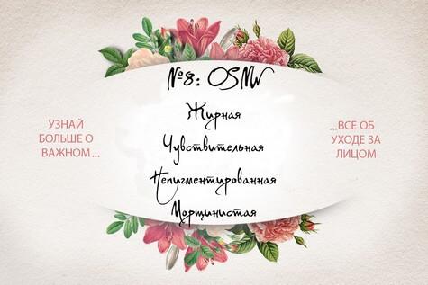8-OSNW