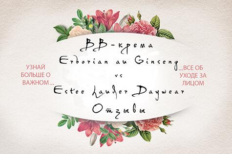 ВВ-крема Erborian au Ginseng vs Estee Lauder Daywear Отзывы