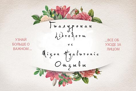 Гиалуронан Librederm vs Mizon Hyaluronic Отзывы
