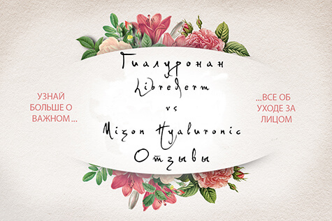 Гиалуронан Librederm vs Mizon Hyaluronic Отзывы