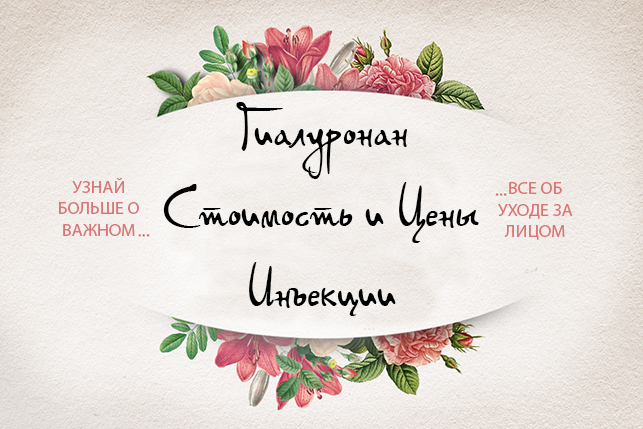 gialuronan-stoimost-i-tsenyi-inektsii