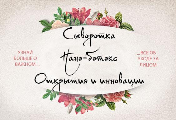 Syvorotka-Nano-botoks