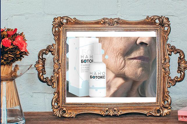 nano-botoks-syivorotka-krem-dlya-litsa